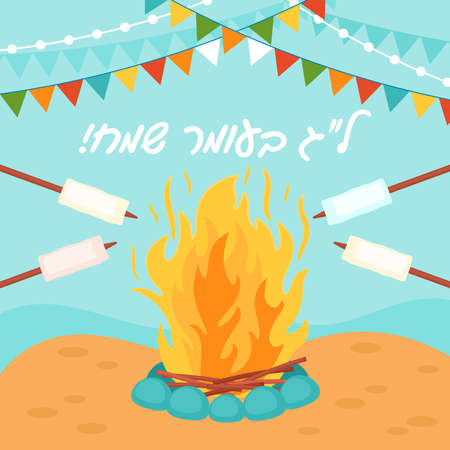 Jewish holiday Lag BaOmer banner design with bonfire and marshmallow. Greeting card or party invitation template. Hebrew text : Happy Lag BaOmer