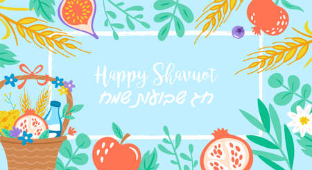 Jewish holiday shavuot banner design with fruits, wheat and milk in basket. Greeting card template background. Hebrew text : Happy Shavuot 向量圖像
