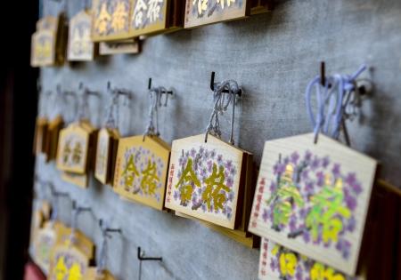 Tabla de madera Ema para la buena suerte en Japón Foto de archivo - 21752939