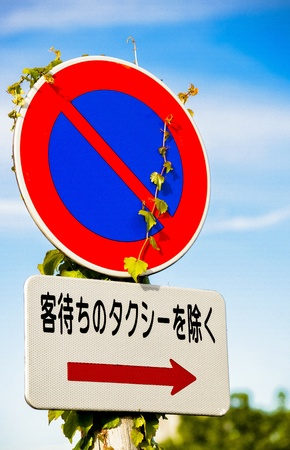No parking sign in Japan