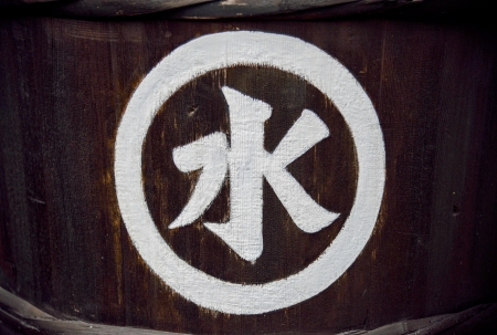 Japanese word on Wooden bin