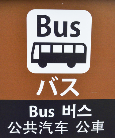 Bus stop sign in Japan