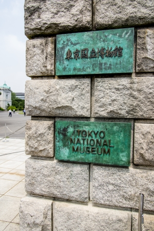 Tokyo National Museum sign