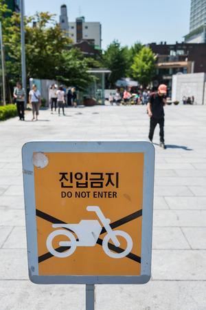 Motorcycle do not enter sign in Korean language Stock Photo