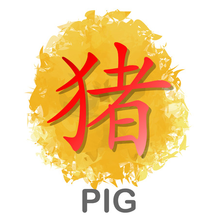 Red Chinese word symbol of Pig year Zodiac calendar on Golden watercolor background for vector graphic design concept.
