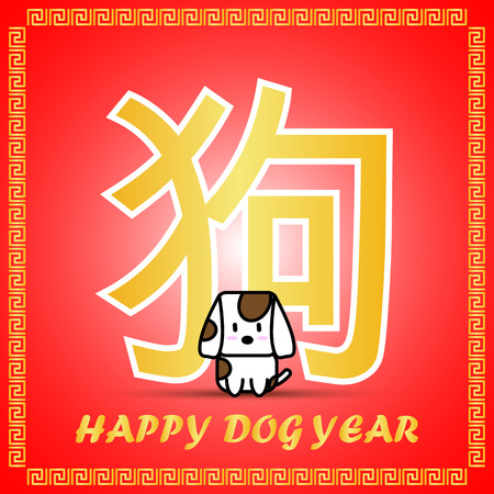 Big golden Chinese word symbol icon of Chinese Zodiac calendar with cute cartoon character for Dog year on red background. Illustration