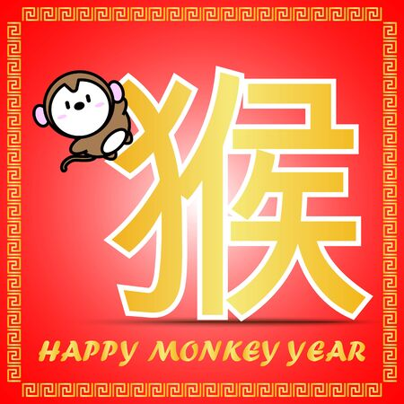Big golden Chinese word symbol icon of Chinese Zodiac calendar with cute cartoon character for Monkey year on red background. Illustration