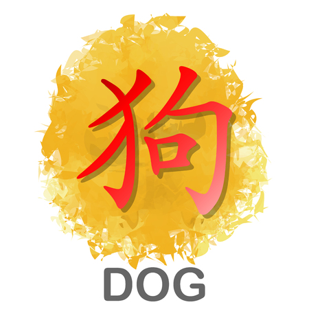 Red Chinese word symbol of Dog year Zodiac calendar on Golden watercolor background for vector graphic design concept.