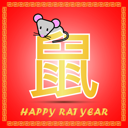 Gold Chinese word symbol of Rat year