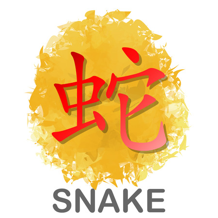 year of the snake: Red Chinese word symbol of Snake year