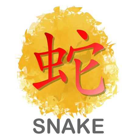 Symbole du mot chinois rouge de l'année du serpent