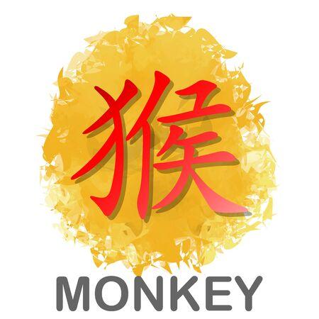 Red Chinese word symbol of Monkey year Illustration