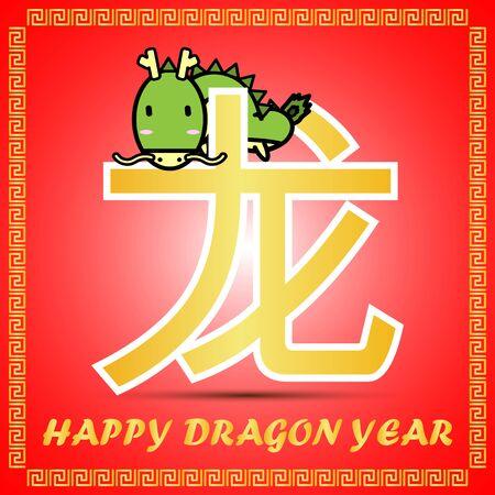 Gold Chinese word symbol of Dragon year Illustration