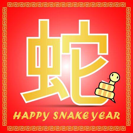 Symbole du mot chinois or de l'année du serpent Illustration