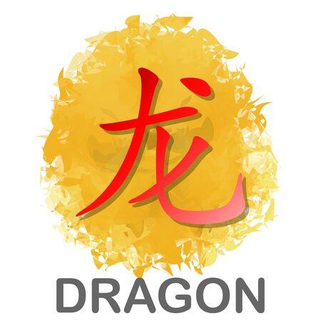 Symbole du mot chinois rouge de l'année du Dragon Illustration