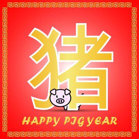 Symbole du mot chinois or de l'année du porc