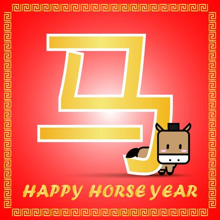 Gold Chinese word symbol of Horse year