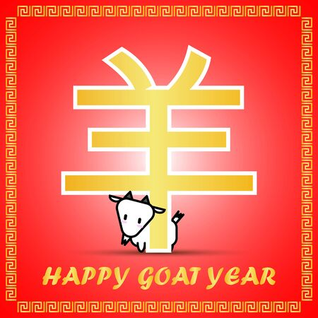 Gold Chinese word symbol of Goat year
