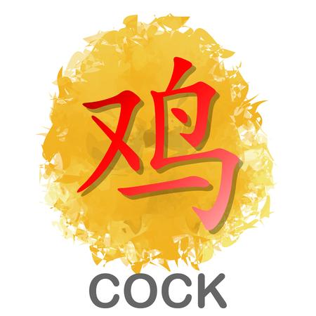 Symbole du mot chinois rouge de l'année du coq Illustration