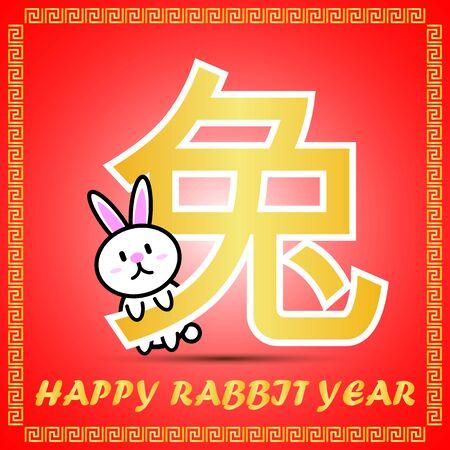 Symbole de mot chinois or de l'année de lapin