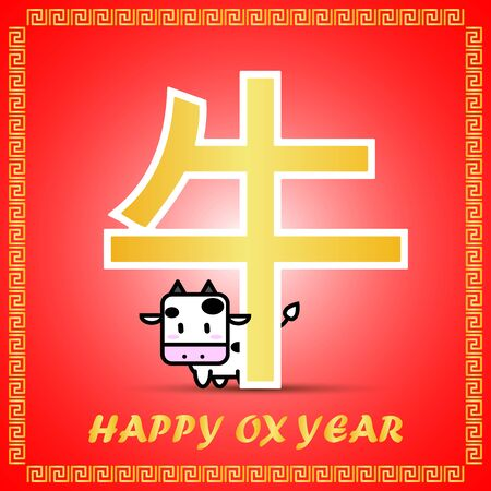 Gold Chinese word symbol of Ox year Illustration