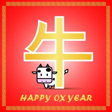 Symbole du mot chinois or de l'année Ox