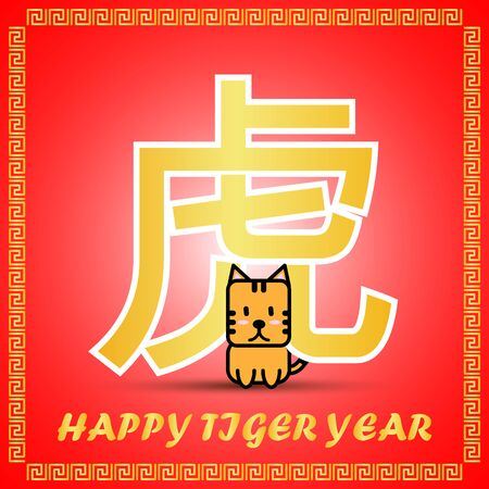 Gold Chinese word symbol of Tiger year