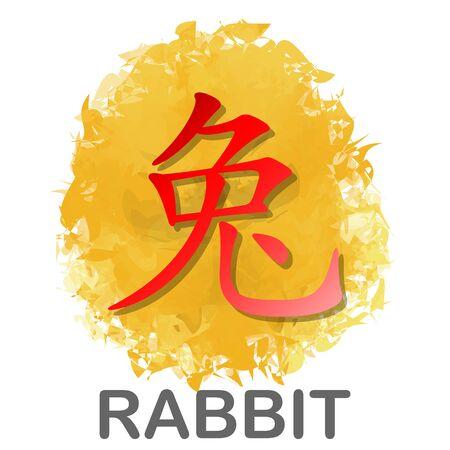 Symbole du mot chinois rouge du calendrier zodiacal de l'année de lapin sur fond aquarelle or pour le concept de design graphique vectoriel