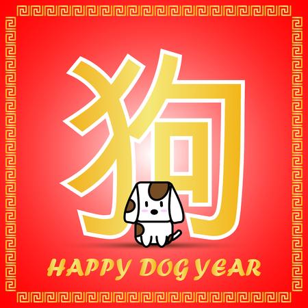 Icône de symbole de grand mot chinois or du calendrier du zodiaque chinois avec le personnage de dessin animé mignon pour l'année de chien sur fond rouge