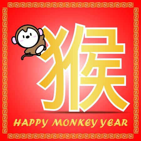 Icône de symbole de grand mot chinois or du calendrier du zodiaque chinois avec le personnage de dessin animé mignon pour l'année singe sur fond rouge Illustration