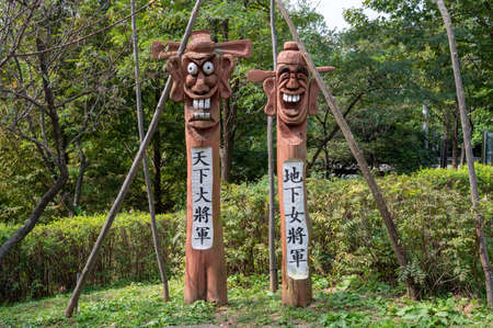 Jangseung, Korean traditional totem pole at the village entrance. It is engraved with the word