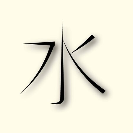 Sign of Chinese philosophy of the symbol of Confucianism, shadow cast line icon water, vector.