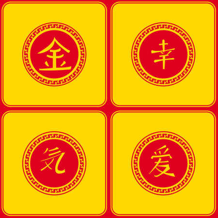 happiness or success: The poster is a Chinese  character denoting a set of symbols denoting  happiness and success. Illustration