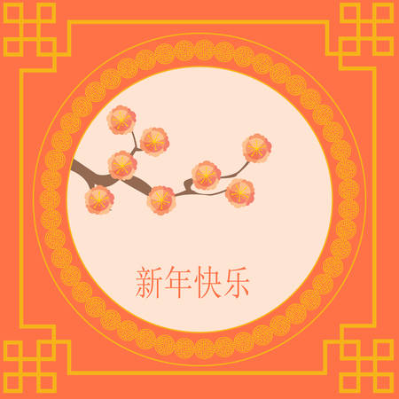 auspicious element: Chinese New Year design. Traditional Chinese background. Traditional Chinese color, poster, banner, card, background, announcement.