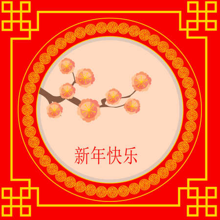 auspicious sign: Chinese New Year design. Traditional Chinese background. Traditional Chinese color, poster, banner, card, background, announcement.