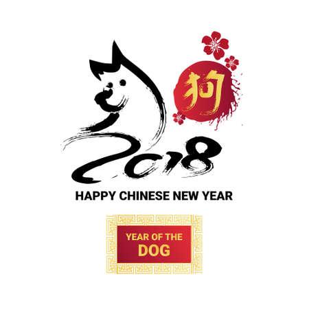 Happy Chinese New Year Black Brush Calligraphy 2018 Dog Sign Vector Illustration Векторная Иллюстрация