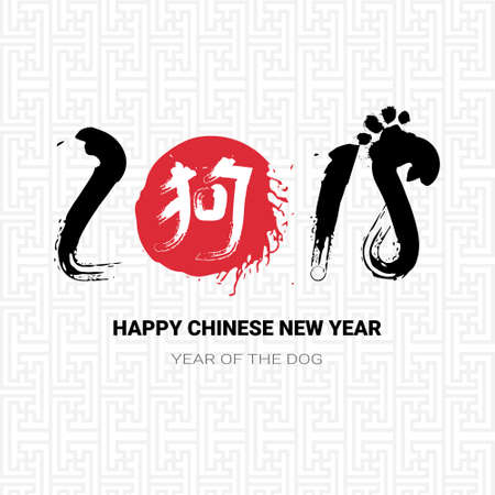 Chinese Calligraphy 2018 Black Brush Lettering With Dog Foot Prints New Year Vector Illustration 일러스트