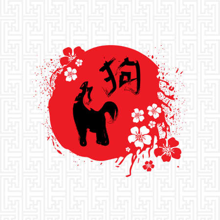 2018 Lunar symbol painted dog Chinese New Year card, vector illustration.