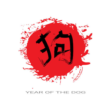 Chinese calligraphic for dog. Happy New Year 2018 card, vector illustration. Ilustração