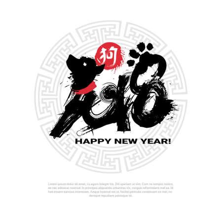 Chinese Calligraphy 2018 Black Brush Stamp With Dog New Year Zodiac Symbol Vector Illustration 일러스트