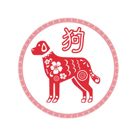2018 Chinese New Year Of Dog Paper Cutting Calligraphy On White Background Flat Vector Illustration