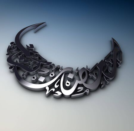 mosque illustration: Ramadan Karim in metallic silver alloy for month of Ramadan - 3d render