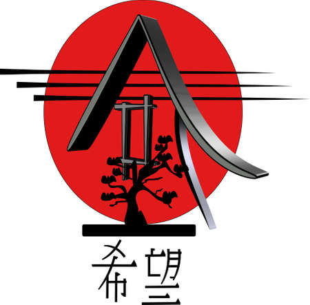 hope for japan Stock Vector - 9254470