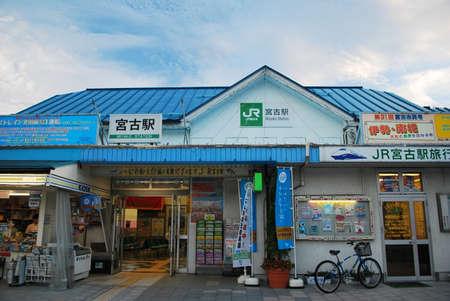 JAPAN - AUGUST 29: Miyako railway station before the devestating tsunami and earthquake taken on August 29, 2008 in Iwate, Japan.