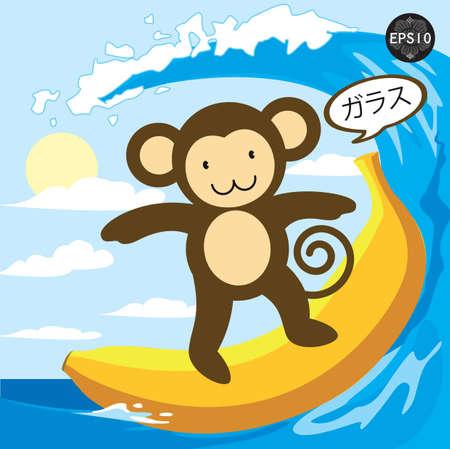 원숭이 바나나에 서핑과 일본에서 맛있는 말, 벡터
