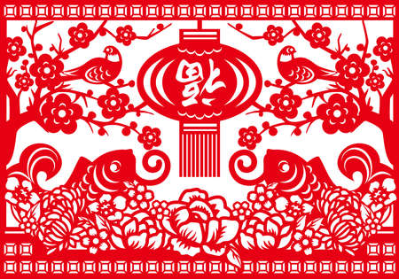 western script: Chinese New Year Illustration