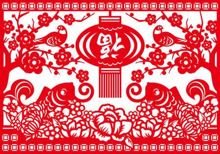 Chinese New Year Zdjęcie Seryjne - 32283495