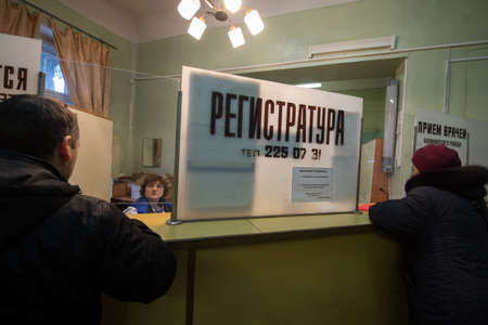 St. Petersburg, Russia - March 23, 2017: Interior of the state tuberculosis dispensary during the reception. Patients in the hospital building. Working hours.