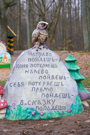 St. Petersburg, Russia - November 4, 2020: Sestroretsk, Dubki park, playground, colorful sculpture magic stone and an owl from the fairy tale Three Heroes