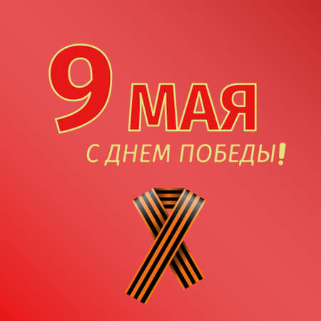 Card with elements text inscription 9 May, Victory day on red background